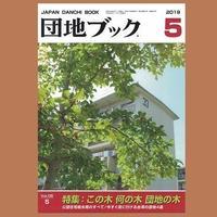 団地ブック Vol.05