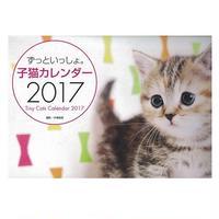 子猫カレンダー 2017 年版