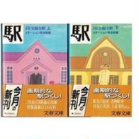 駅-JR 全線全駅
