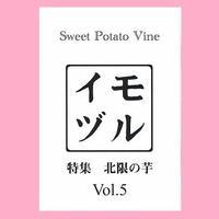 イモヅル Vol.5