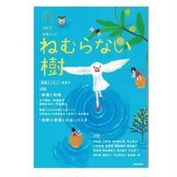ねむらない樹 vol.3