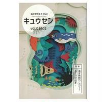 キュウセン vol.01&02