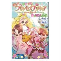 Go! プリンセスプリキュア 花とレフィの冒険