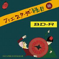 【Blu-ray(BD-R)】まほろば楽座結成20周年記念公演 デ・オッシ Presents フィエスタ・デ・縁日[極]●インターネット視聴券付き●