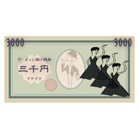 【デ・オッシ60分ライブ】投げ銭3,000円