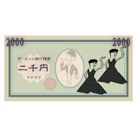 【デ・オッシ60分ライブ】投げ銭2,000円
