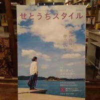 せとうちスタイル  2019  vol.11