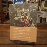 タミオー日記  vol. 3  【東欧+中南米編】