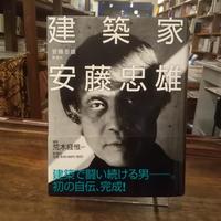 【古本】建築家 安藤忠雄