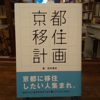 【古本】京都移住計画