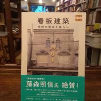 看板建築 昭和の商店と暮らし