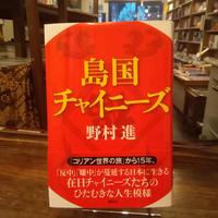 【古本】島国チャイニーズ