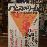 バンコクドリーム  「Gダイアリー」編集部青春記