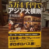 5万4千円でアジア大横断