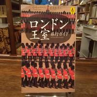 【古本】ロンドン王室旅行ガイド