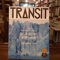雑誌「トランジット」49号