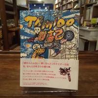 タミオー日記  vol. 5  【上海再印刷、メキシコ、ラダック、バイク旅編】