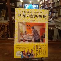 世界の台所探検