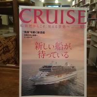 雑誌「クルーズ」2021年夏号