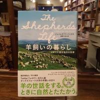 【古本】羊飼いの暮らし イギリス湖水地方の四季