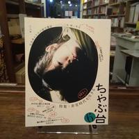 ちゃぶ台 vol.6(2020秋冬号)