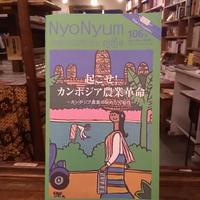 NyoNyum 【ニョニュム】106号