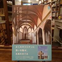 長崎·五島 世界遺産、祈りが刻まれた島