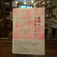 韓国の小説家たち Ⅱ巻