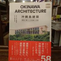 沖縄島建築