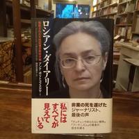 【古本】ロシアン・ダイアリー