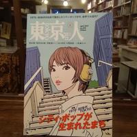 東京人 2021年4月号