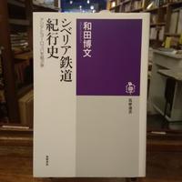 【古本】シベリア鉄道紀行史