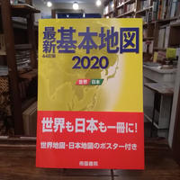 最新基本地図2020 【世界日本】