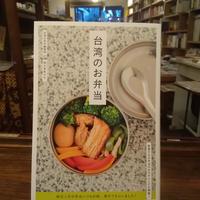 台湾のお弁当