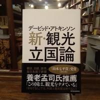 【古本】新観光立国論
