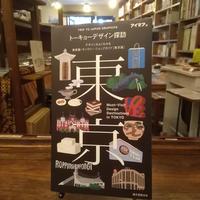 トーキョーデザイン探訪 東京