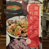 韓国行ったらこれ食べよう!