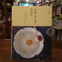 季節に寄り添う韓国茶