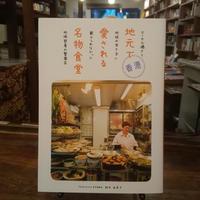 【古本】香港 地元で愛される名物食堂