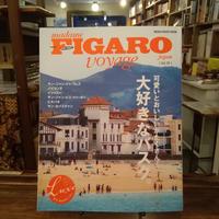フィガロジャポン ヴォヤージュ  vol. 39