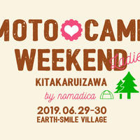 【Ladies' MOTO CAMP WEEKEND】参加お申込み<小学生未満>