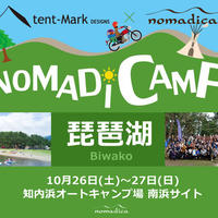 『NOMADICAMP 2019 with tent-Mark DESIGNS』参加申込(大人)
