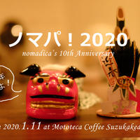 【ノマパ!2020 ~おかげさまで10周年~】参加申込(大人)