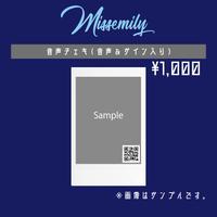 【MISSEMILY】音声チェキ(6月第1弾)