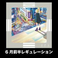 ※先行予約【6月前半レギュレーション付】2nd. mini album「交差点」