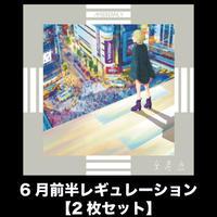 ※先行予約[2枚セット]【6月前半レギュレーション付】2nd. mini album「交差点」