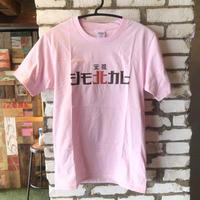 シモ北カレーTシャツ/ピンク