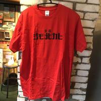 シモ北カレーTシャツ/レッド×ブラック