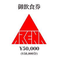 御飲食券/58,000円分