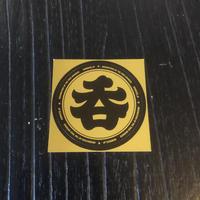 「呑」ステッカー【GOLD】